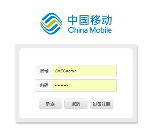 關于移動寬帶超級賬號CMCCAdmin密碼aDm8H%MdA